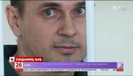 Олег Сенцов голодает 136-й день и отказывается видеться с близкими