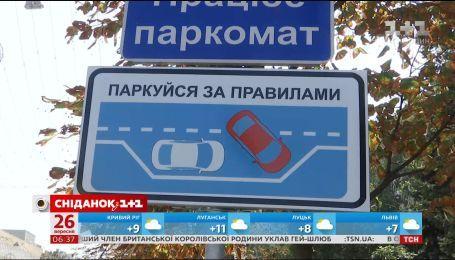 Як діятимуть нові штрафи за порушення правил паркування
