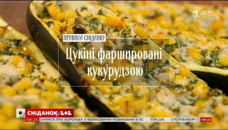 Цукіні фаршировані кукурудзою – рецепти Сенічкіна