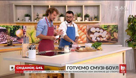 Готуємо смузі-бол із шеф-кухарем Євгеном Клопотенком