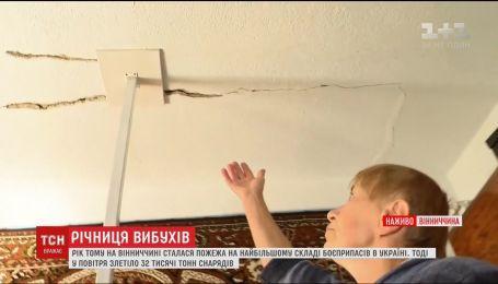 Жителі досі чекають компенсації за зруйноване під час вибухів у Калинівці житло