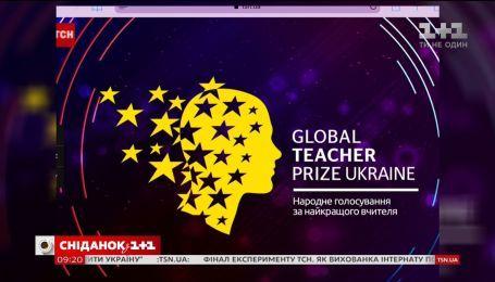 Украина узнала имена десяти лучших учителей – голосование продолжается