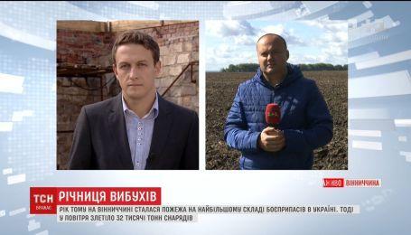 Калиновка год спустя: какова ситуация в военной части, где произошли взрывы