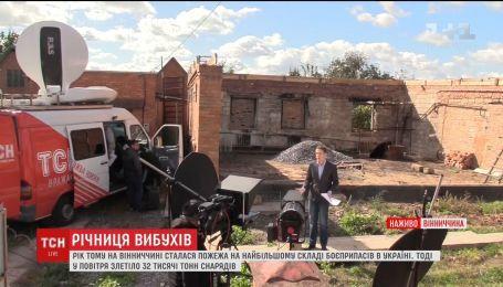 ТСН расскажет, как сложились судьбы людей, пострадавших во время взрывов в Калиновке