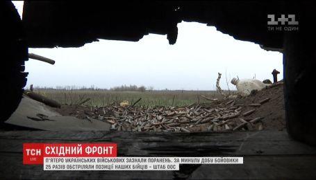 На східному фронті п'ятеро українських бійців зазнали поранень