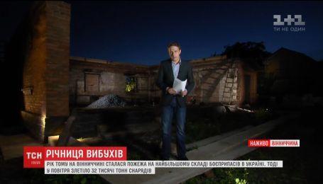 Жахіття вересня рік потому: Калинівський арсенал став чи не найбезпечнішим в Україні