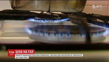 Нова ціна на газ для населення залежить від перемов України з МВФ - урядовці