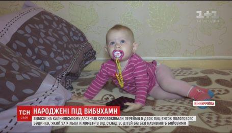 Бойові діти: вибухи на Калинівському арсеналі спровокували перейми у двох вагітних жінок