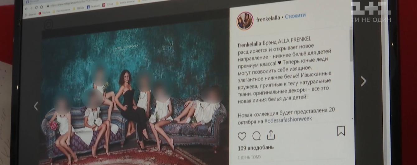 Скандальная фотосессия детей в Одессе: родителей девочек привлекут к административной ответственности
