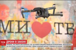 В Украине хотят запретить использование дронов в населенных пунктах. Как это выгодно коррупционерам