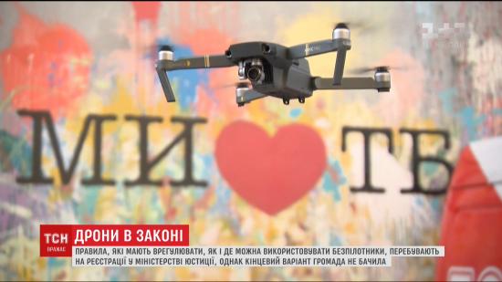 В Україні хочуть заборонити використання дронів у населених пунктах. Як це вигідно корупціонерам