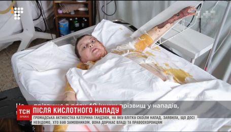Облитая кислотой активистка Екатерина Гандзюк записала видеообращение