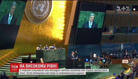 Порошенко призвал мир решительно противостоять России