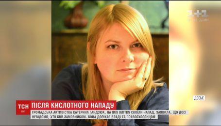 Облитая кислотой активистка впервые после нападения обратились к своим друзьям