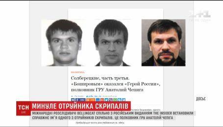 Полковником ГРУ и героем России оказался один из подозреваемых в отравлении Скрипалей