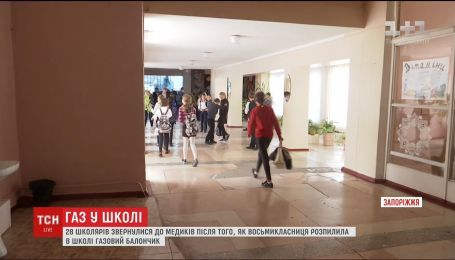 У Запоріжжі діти потрапили до лікарні через отруєння газом у школі