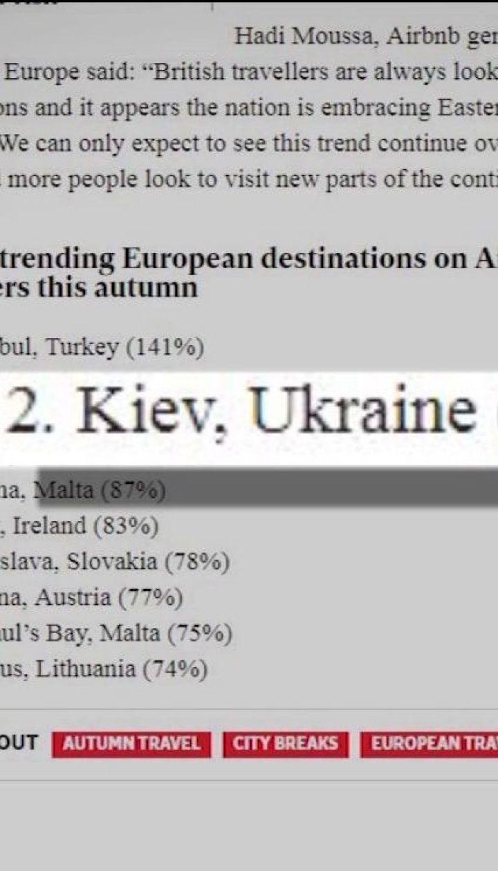 Київ визнали популярним осіннім напрямком для британських туристів