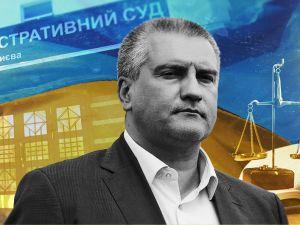 Сергей Аксенов и украинский суд