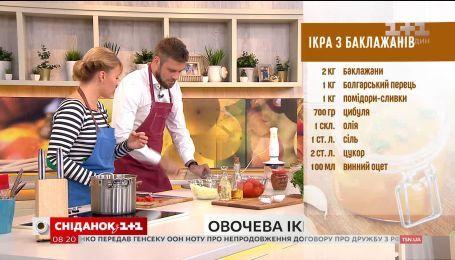 Як готувати, консервувати та зберігати овочеву ікру - поради кулінарного блогера Дарії Дорошкевич
