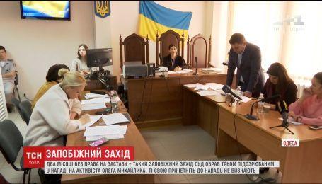 Суд избрал меру пресечения трем подозреваемым в нападении на одесского активиста Олега Михайлика