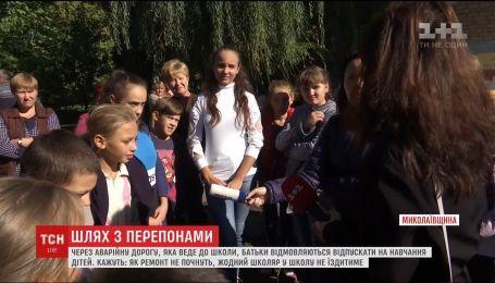 На Николаевщине родители не пускают детей в сельскую школу, потому что к ней ведет аварийная дорога