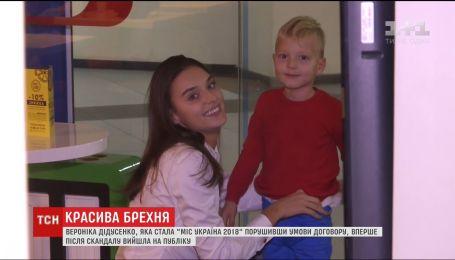"""Дисквалифицированная """"Мисс Украина"""" собирается бороться против дискриминации женщин с детьми"""