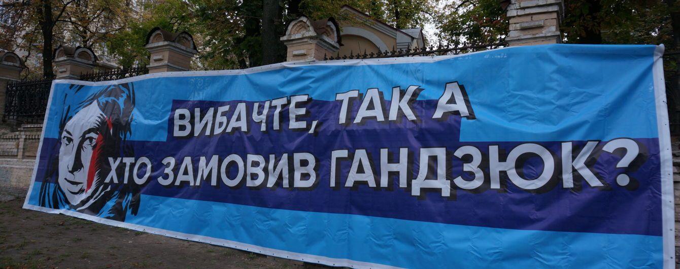 """""""Кто нас заказал?"""". Как активисты пикетировали Банковую"""