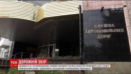 """Обшуки в 15 областях. Посадовців """"Укравтодору"""" підозрюють в корупційних оборудках"""