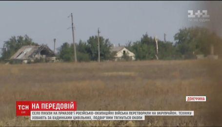 Село на Приазовье боевики превратили в укрепрайон и во время атак прикрываются местными