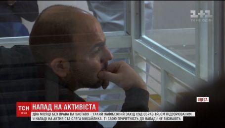 Суд арестовал на два месяца без права залога подозреваемых в нападении на одесского активиста