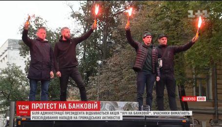 """Около Администрации президента на Банковой проходит акция """"Ночь на Банковой"""""""