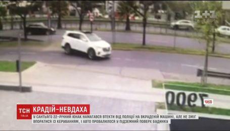У Чилі крадій-невдаха поцупив нове авто, але так і не зміг на ньому втекти