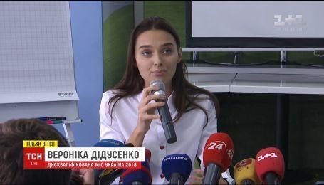 """Нет дискриминации. """"Мисс Украина"""", у которой забрали корону, будет бороться за изменение правил конкурса"""