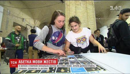 В Украине создали уникальную звездную азбуку жестового языка