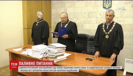 Суд спростував єдиний доказ НАБУ у справі про корупцію у Міноборони при закупівлі пального