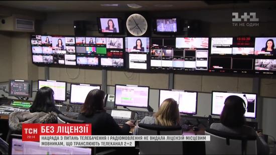"""Нацрада не видала цифрові ліцензії осередкам телеканалу """"2+2"""" та призначила позапланову перевірку """"1+1"""""""