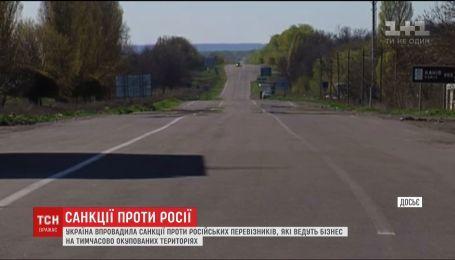 Україна запровадила санкції проти російських перевізників, які ведуть бізнес на окупованих територіях