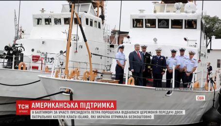 США передали Украине корабли для защиты Азовского моря.