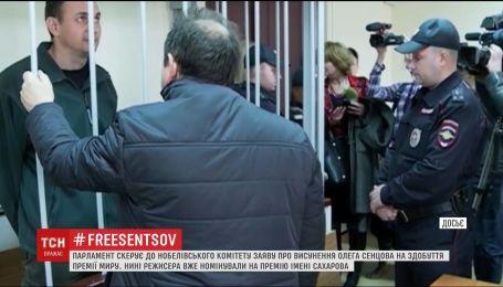 Олега Сенцова могут номинировать на Нобелевскую премию мира