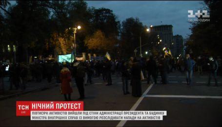 """Участники акции """"Ночь на Банковой"""" требовали отчета силовиков о расследовании нападений на активистов"""
