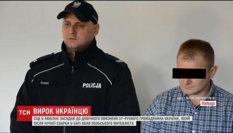 У Польщі суд засудив на довічне українця, який зарізав польського футболіста