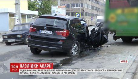 В Харькове до сих пор не задержан водитель BMW, который врезался в переполненный автобус