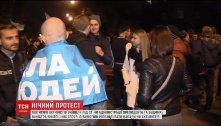 В Киеве активисты штурмовали администрацию президента и дом Авакова