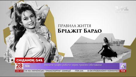Правила жизни французской актрисы Бриджит Бардо