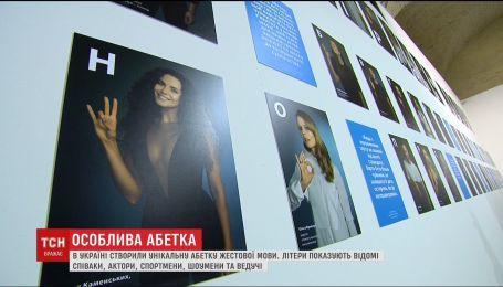 В Україні створили унікальну зіркову абетку жестової мови
