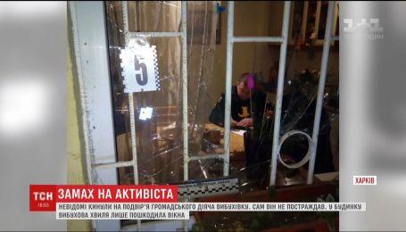 В Харькове во двор активиста бросили взрывное устройство