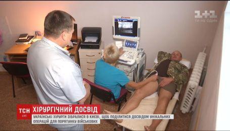 Съезд медиков в Киеве: украинские хирурги поделились опытом уникальных операций