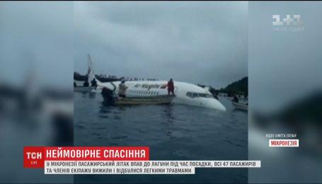 В Микронезии самолет с пассажирами на борту упал в воду