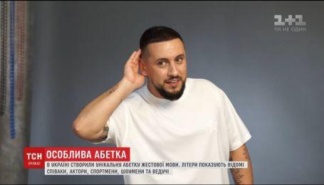 Українські зірки стали обличчям унікальної абетки жестової мови