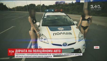 Напівоголені дівчата на фоні поліцейської автівки викликали обурення в соцмережах